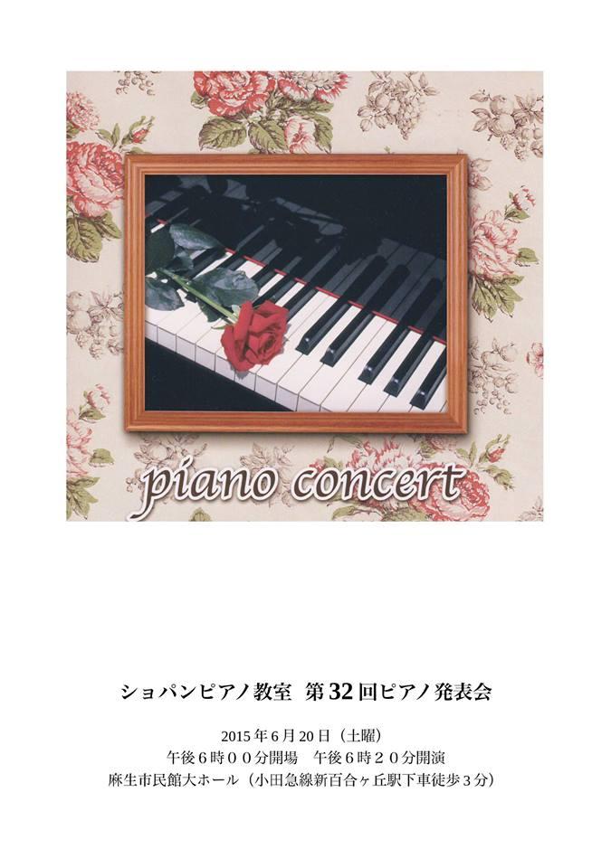 piano2015-2