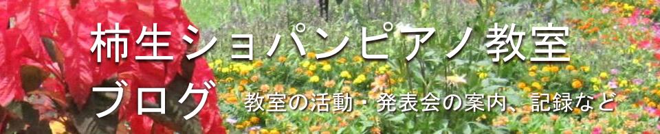 柿生ショパンピアノ教室